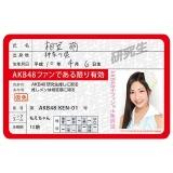 AKB48 推し免許証2 相笠萌