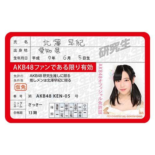 AKB48 推し免許証2 北澤早紀