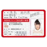 AKB48 推し免許証2 髙島祐利奈