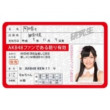 AKB48 推し免許証2 岡田奈々
