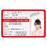 AKB48 推し免許証2 小嶋真子