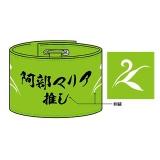 AKB48 推し腕章 阿部マリア