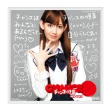 AKB48 パズルシート チャンスの順番 小嶋 陽菜