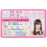 AKB48 推し免許証 倉持明日香