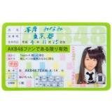 AKB48 推し免許証 峯岸みなみ