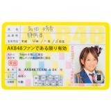 AKB48 推し免許証 島田晴香