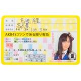 AKB48 推し免許証 高橋朱里