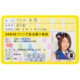 AKB48 推し免許証 竹内美宥