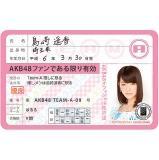AKB48 推し免許証3 島崎 遥香