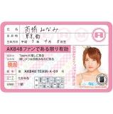 AKB48 推し免許証3 高橋 みなみ