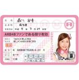 AKB48 推し免許証3 森川 彩香