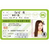 AKB48 推し免許証3 相笠 萌
