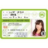 AKB48 推し免許証3 石田 晴香