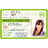 AKB48 推し免許証3 岩佐 美咲