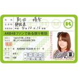 AKB48 推し免許証3 島田 晴香