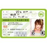 AKB48 推し免許証3 鈴木 まりや