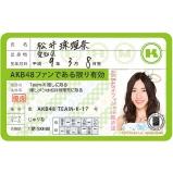 AKB48 推し免許証3 松井 珠理奈
