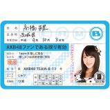 AKB48 推し免許証3 高橋 朱里