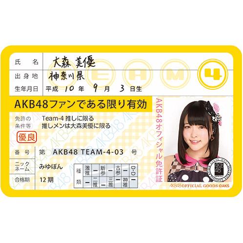 AKB48 推し免許証3 大森 美優