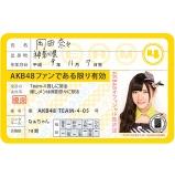 AKB48 推し免許証3 岡田 奈々