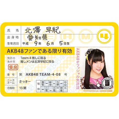 AKB48 推し免許証3 北澤 早紀