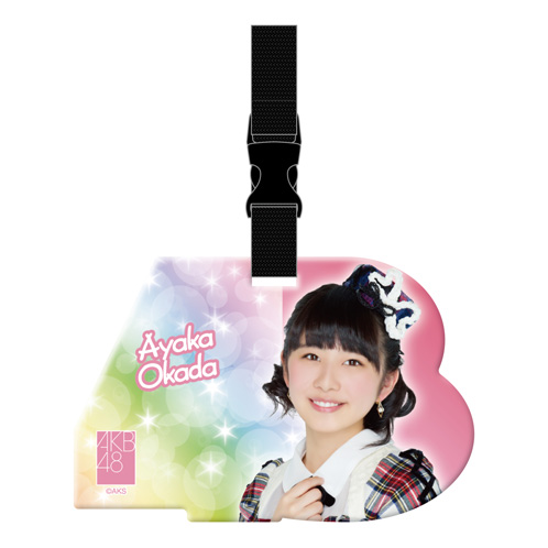 AKB48 推しラゲッジタグ 岡田彩花