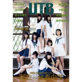 UTB 235号 北川綾巴 生写真付き