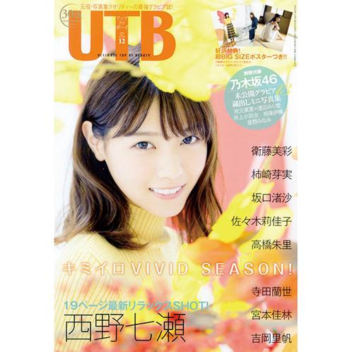 UTB 248号 高橋朱里 生写真付き