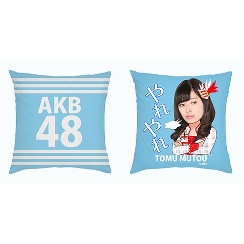AKB48 45thシングル選抜総選挙 第一党記念 個別クッション 武藤十夢Ver.①