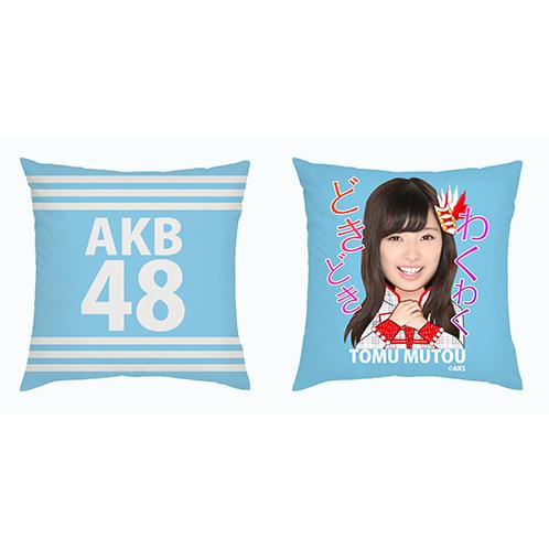 AKB48 45thシングル選抜総選挙 第一党記念 個別クッション 武藤十夢Ver.②