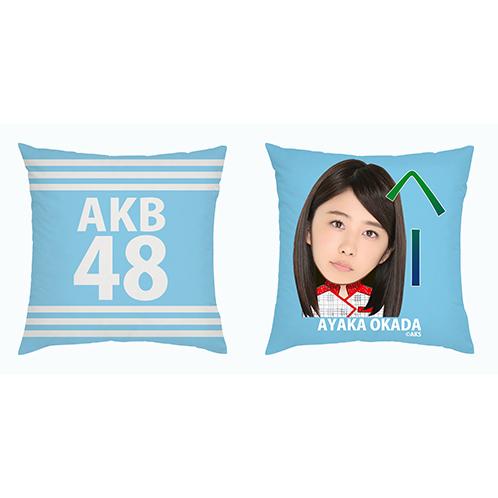 AKB48 45thシングル選抜総選挙 第一党記念 個別クッション 岡田彩花Ver.