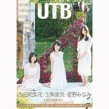 UTB 250号 高柳明音 生写真付き