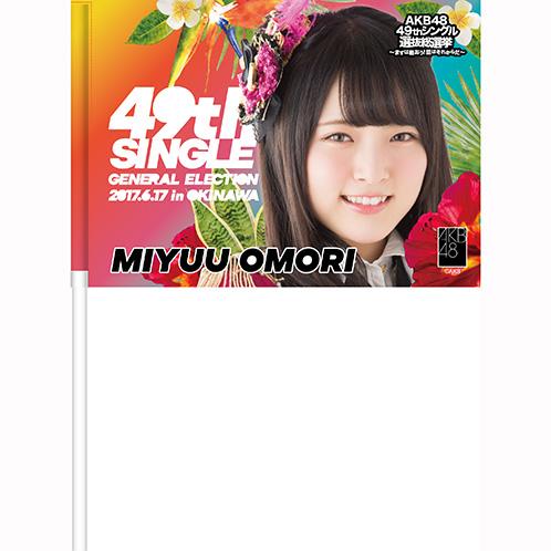 AKB48 49thシングル 選抜総選挙~まずは戦おう!話はそれからだ~ 推しフラッグ 大森美優