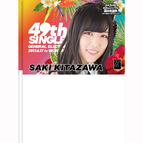 AKB48 49thシングル 選抜総選挙~まずは戦おう!話はそれからだ~ 推しフラッグ 北澤早紀