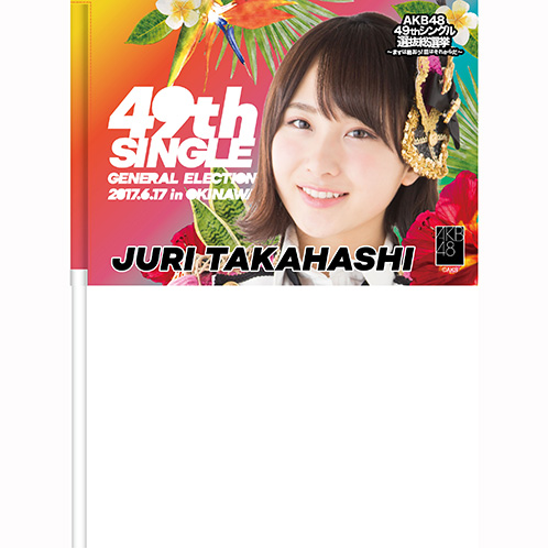 AKB48 49thシングル 選抜総選挙~まずは戦おう!話はそれからだ~ 推しフラッグ 高橋朱里