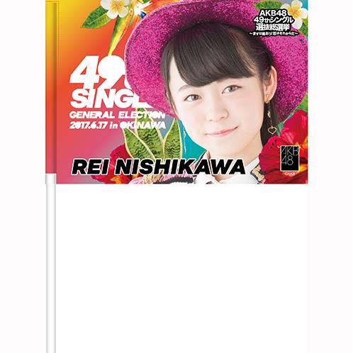 AKB48 49thシングル 選抜総選挙~まずは戦おう!話はそれからだ~ 推しフラッグ 西川怜