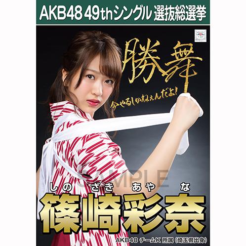 【6月中旬より順次配送】AKB48 49thシングル選抜総選挙 選挙ポスター 篠崎彩奈