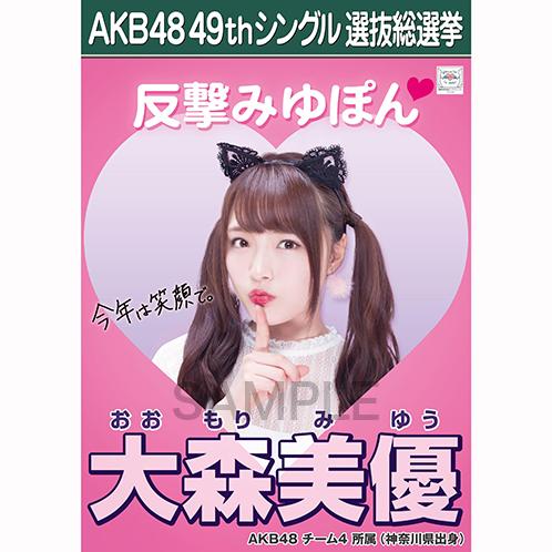 【6月中旬より順次配送】AKB48 49thシングル選抜総選挙 選挙ポスター 大森美優