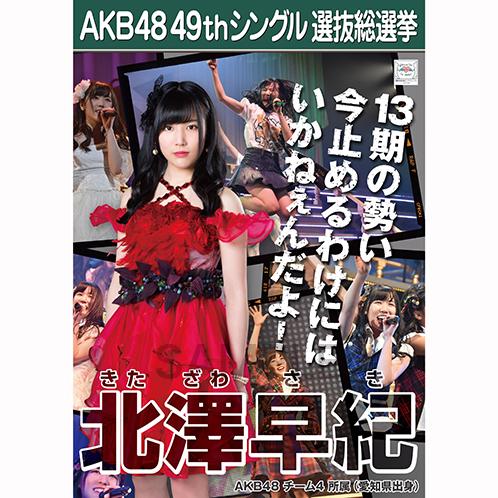 【6月中旬より順次配送】AKB48 49thシングル選抜総選挙 選挙ポスター 北澤早紀