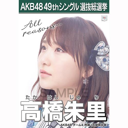 【6月中旬より順次配送】AKB48 49thシングル選抜総選挙 選挙ポスター 高橋朱里