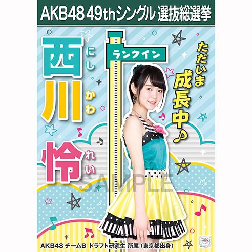 【6月中旬より順次配送】AKB48 49thシングル選抜総選挙 選挙ポスター 西川怜