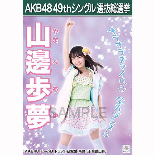 【6月中旬より順次配送】AKB48 49thシングル選抜総選挙 選挙ポスター 山邊歩夢