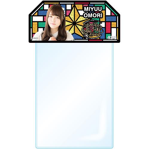AKB48 渡辺麻友 卒業コンサート~みんなの夢が叶いますように~ 推しマルチホルダー 大森美優