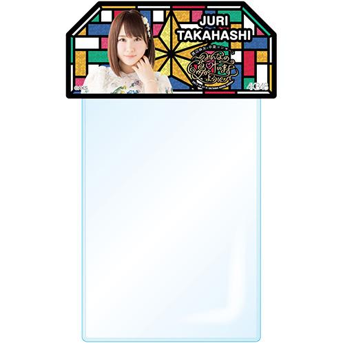 AKB48 渡辺麻友 卒業コンサート~みんなの夢が叶いますように~ 推しマルチホルダー 高橋朱里