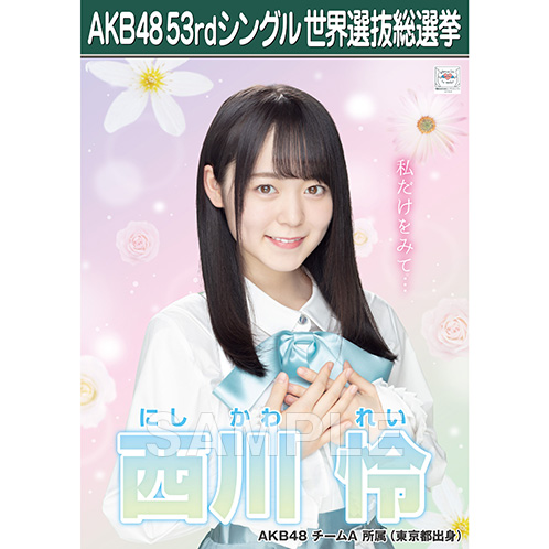 【6月下旬より順次配送】AKB48 53rdシングル 世界選抜総選挙 選挙ポスター 西川怜