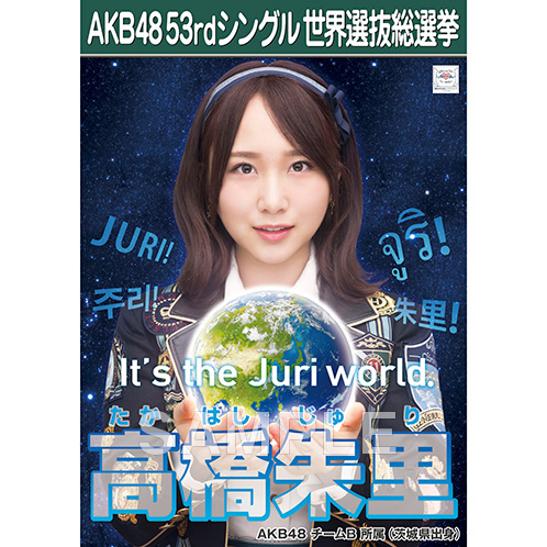 【6月下旬より順次配送】AKB48 53rdシングル 世界選抜総選挙 選挙ポスター 高橋朱里