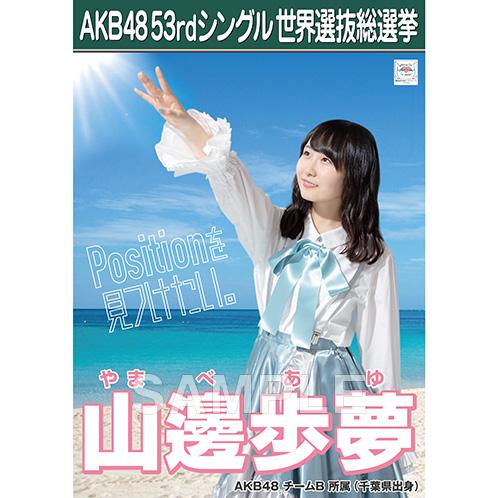 【6月下旬より順次配送】AKB48 53rdシングル 世界選抜総選挙 選挙ポスター 山邊歩夢