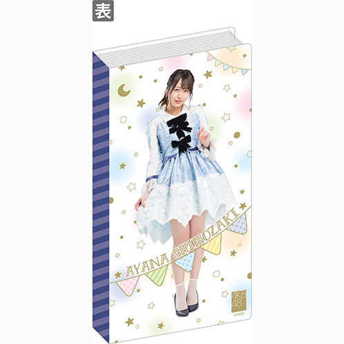 AKB48 メンバープロフィール推し3段フォトアルバム 篠崎彩奈
