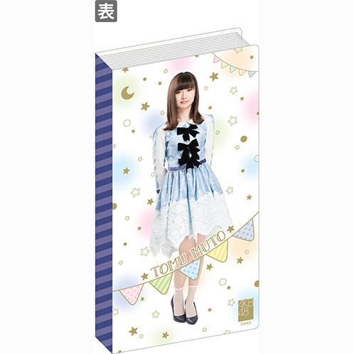 AKB48 メンバープロフィール推し3段フォトアルバム 武藤十夢