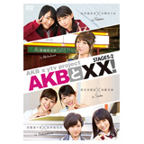 【DVD】AKBと××!STAGE5-2(2枚組)